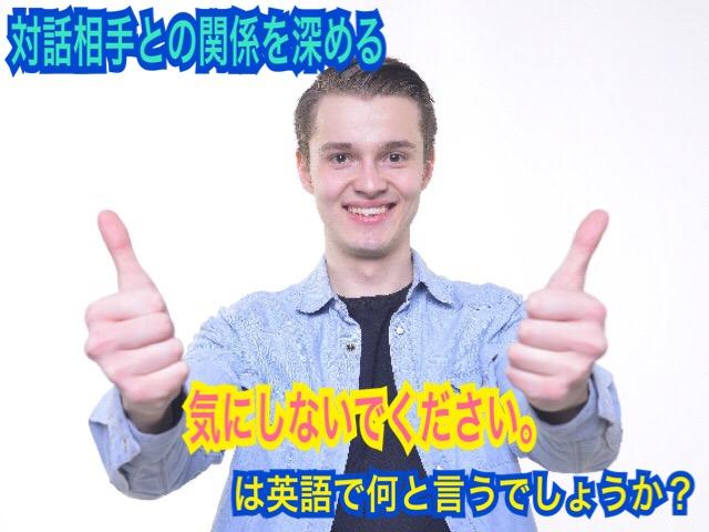 気にしないでください。は英語で何と言うでしょう?