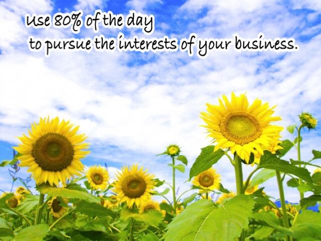 1日の80%を使ってビジネスの利益を追求すべきである。