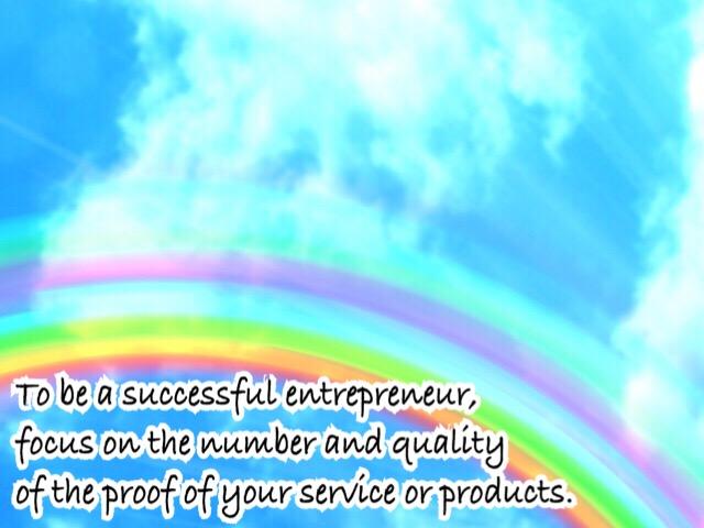 成功する起業家であるためには、自分のサービス、商品の証明の数と質にこだわりを持て。