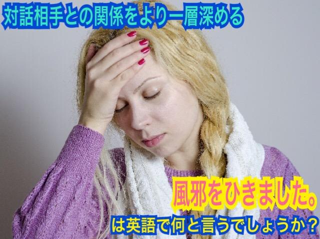 「風邪をひきました。」は英語で何と言うでしょうか?