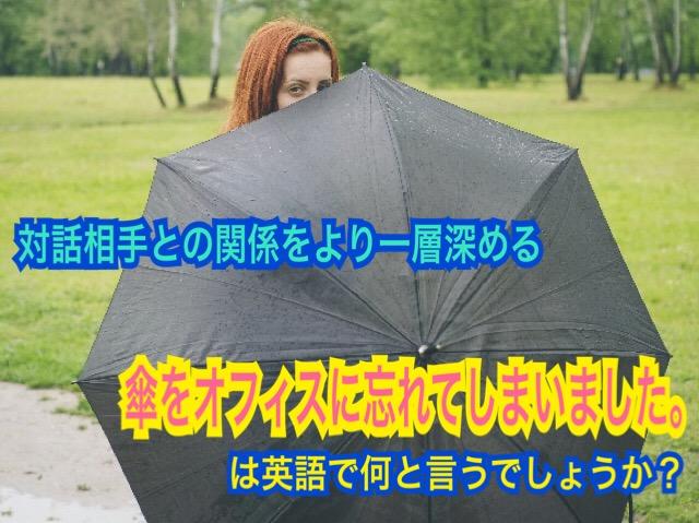 「傘をオフィスに忘れてしまいました。」は英語で何と言うでしょうか?