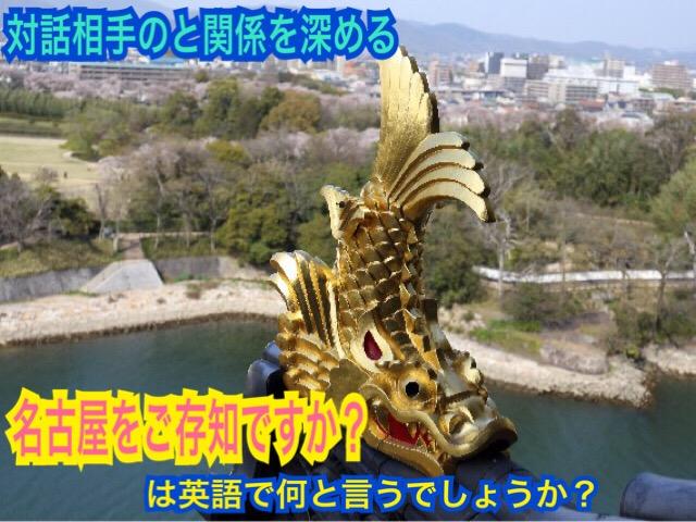 名古屋をご存じですか?