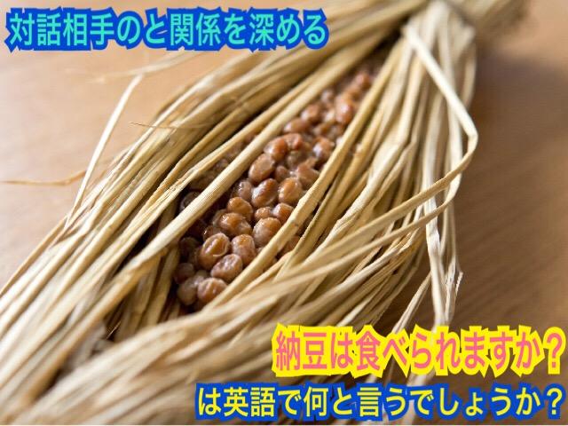 納豆は食べられますか?