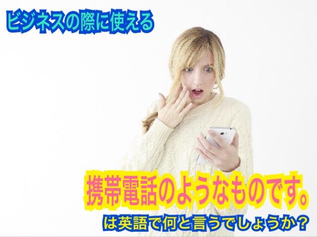「携帯電話のようなものです。」は英語で何と言うでしょうか?