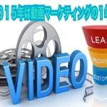 2015年は動画マーケティングの1年である