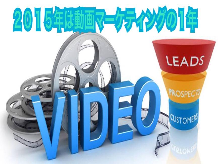 2015年は動画マーケティングの1年