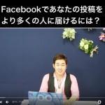 Facebookであなたの投稿を多くの人々に届ける6つの方法とは?