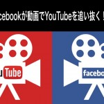 Facebookが動画でYouTubeを追い抜く!?