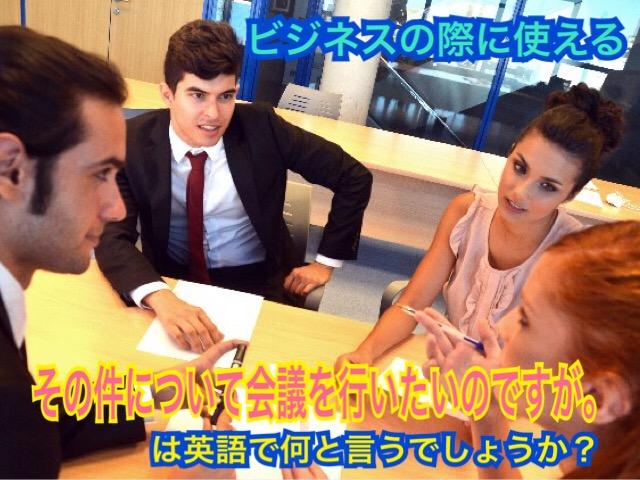 「その件について会議を行いたいのですが。」は英語で何と言うでしょうか?