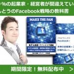 集まる集客®ファンメイク講座 〜電子書籍無料ダウンロードお申込
