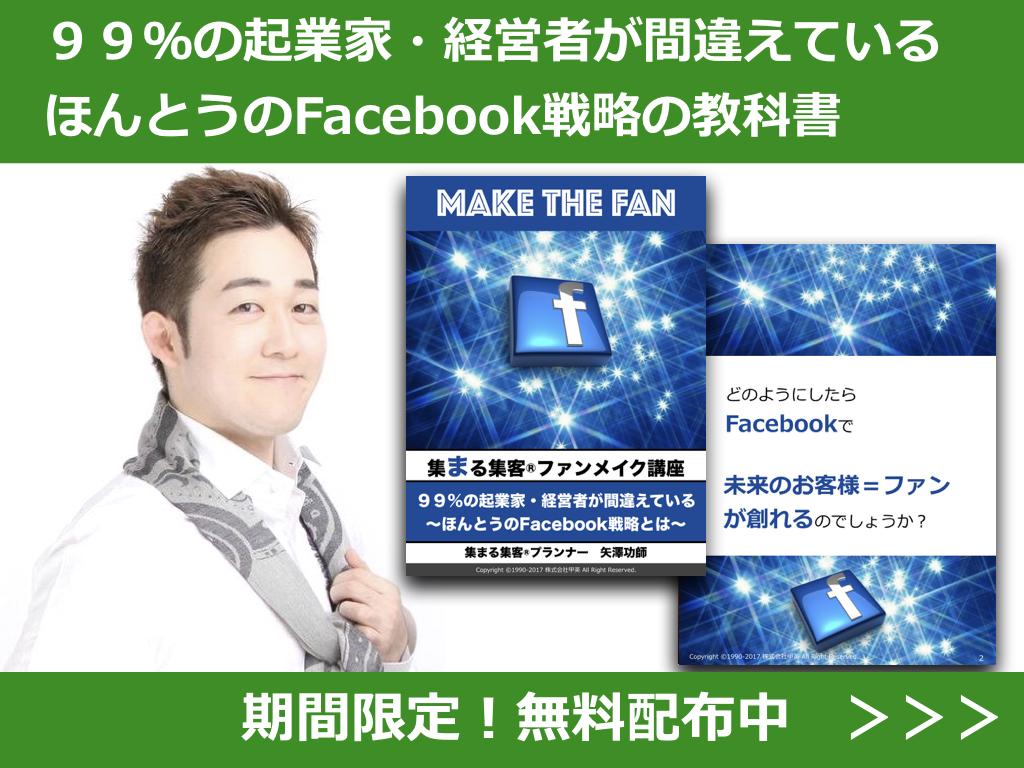 Facebook 024.001