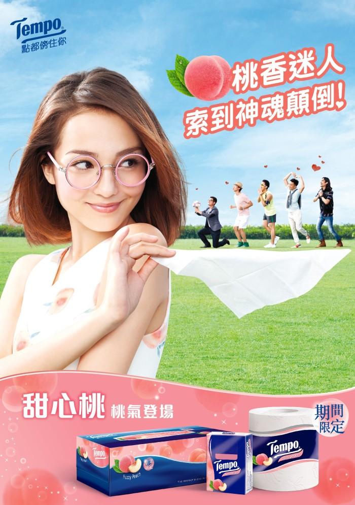 香港のメーカー「Tenpo」のソーシャルメディアマーケティングの実例