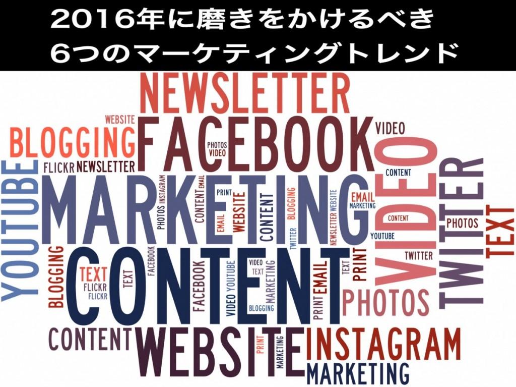 2016年に磨きをかけるべき6つのマーケティングトレンド