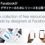 Facebookがデザイナーのためにリソースを公開!