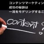 【成功事例】コンテンツマーケティングで成功を勝ち取った8つの成功例とは?
