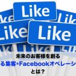未来のお客様を創る「集まる集客Facebookオペレーション」とは?