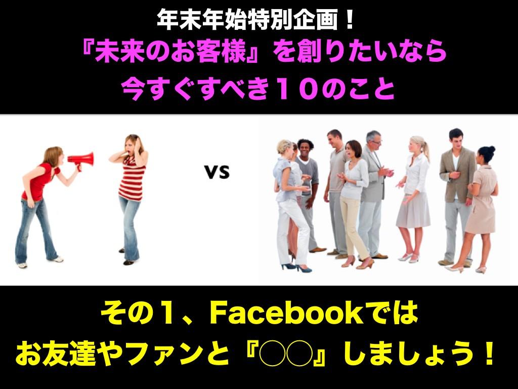 Facebookではお客様やファンと『◯◯』しましょう!