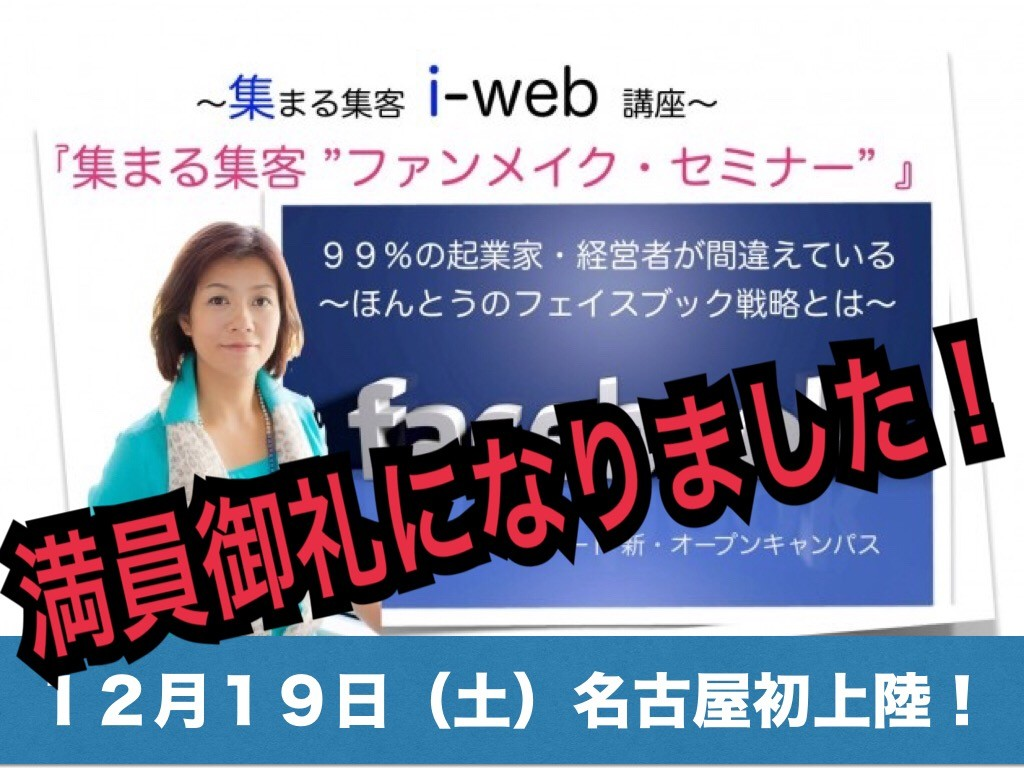集まる集客セミナーin名古屋