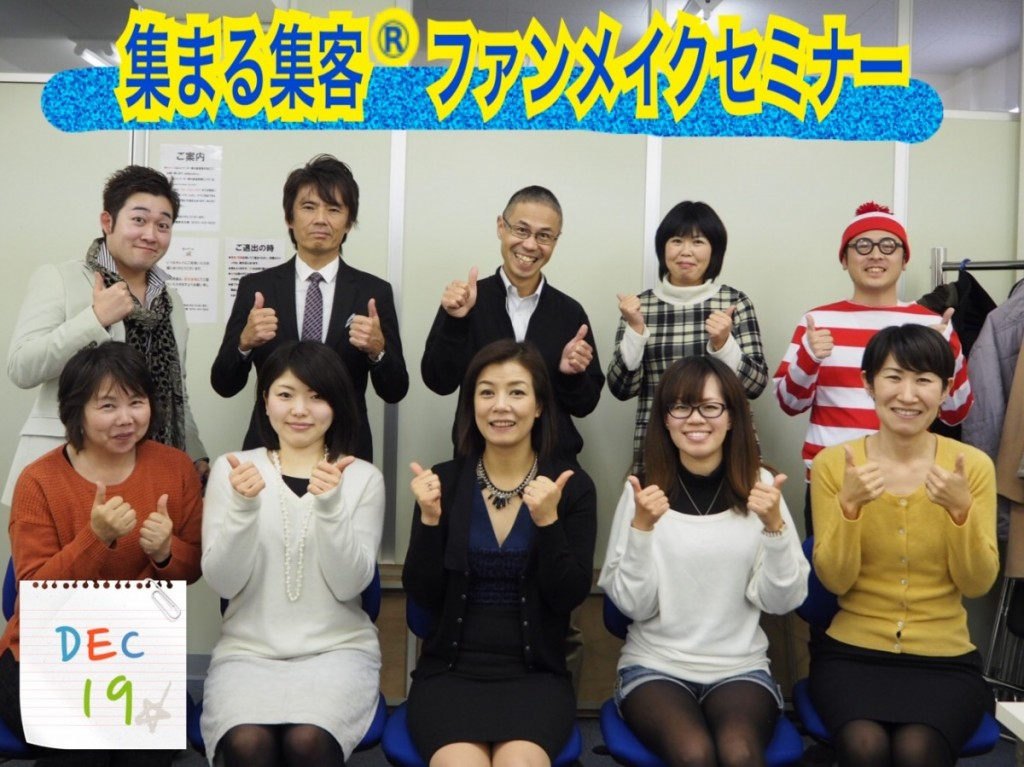 集まる集客®ファンメイクセミナーin名古屋