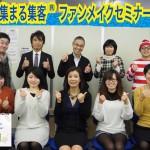 『長瀬葉弓さんの名古屋の集まる集客ファンメイクセミナーに参加して』愛知県名古屋市 アロマ鍼灸師 しばたとしおさん