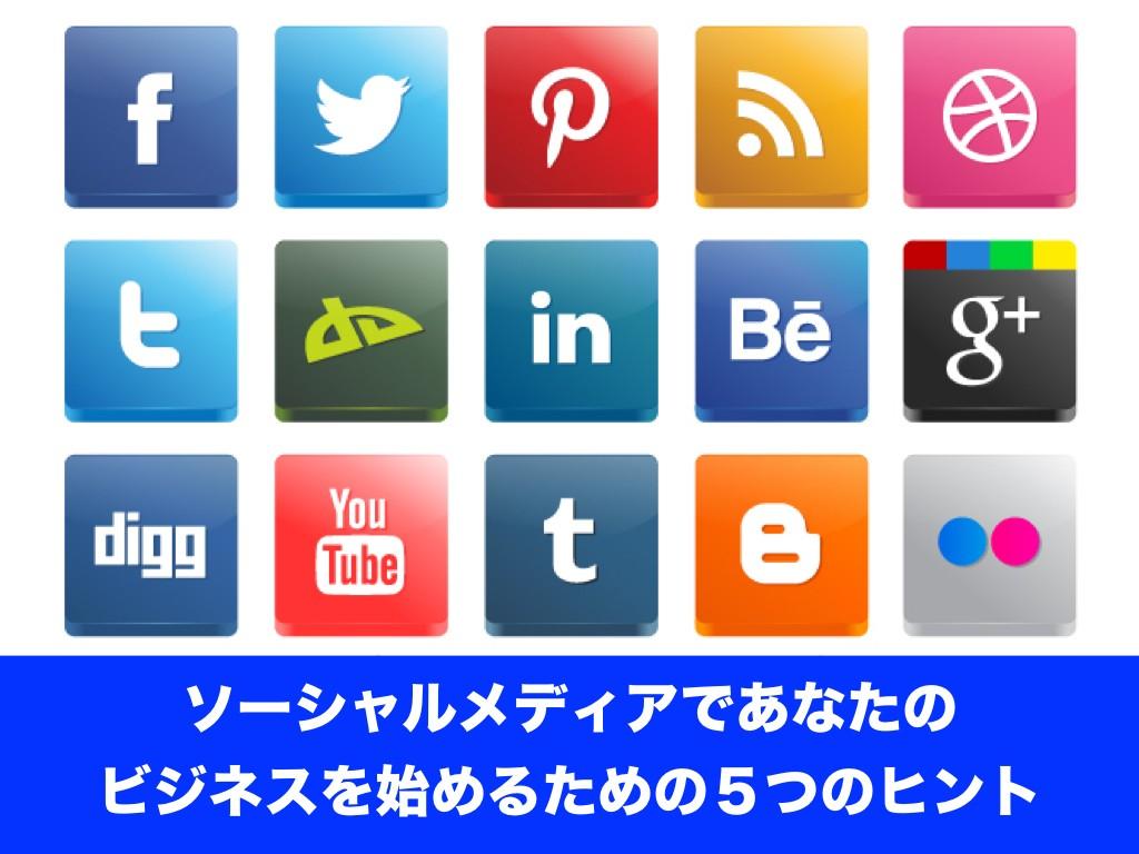 ソーシャルメディアであなたのビジネスを始めるための5つのヒント