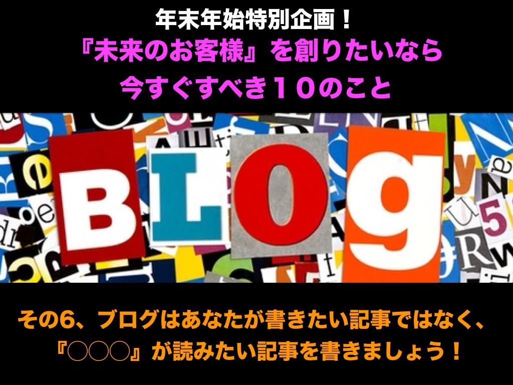 ブログはあなたが書きたい記事ではなく、 『◯◯◯』が読みたい記事を書く