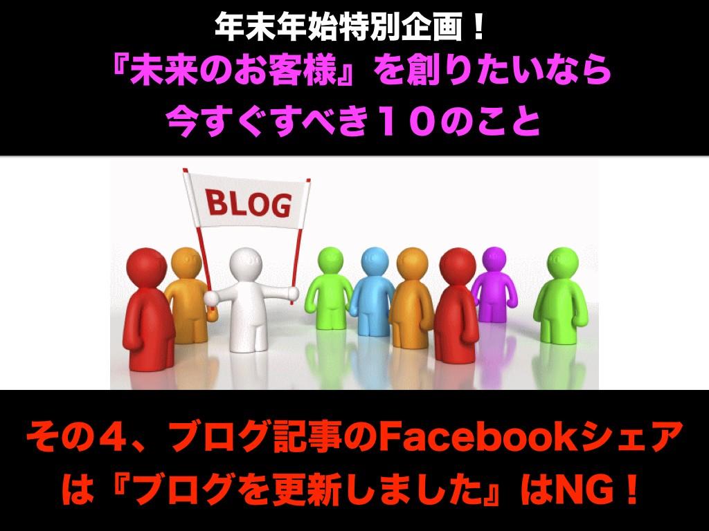 ブログ記事の Facebookシェアは 『ブログを更新しました』はNG!