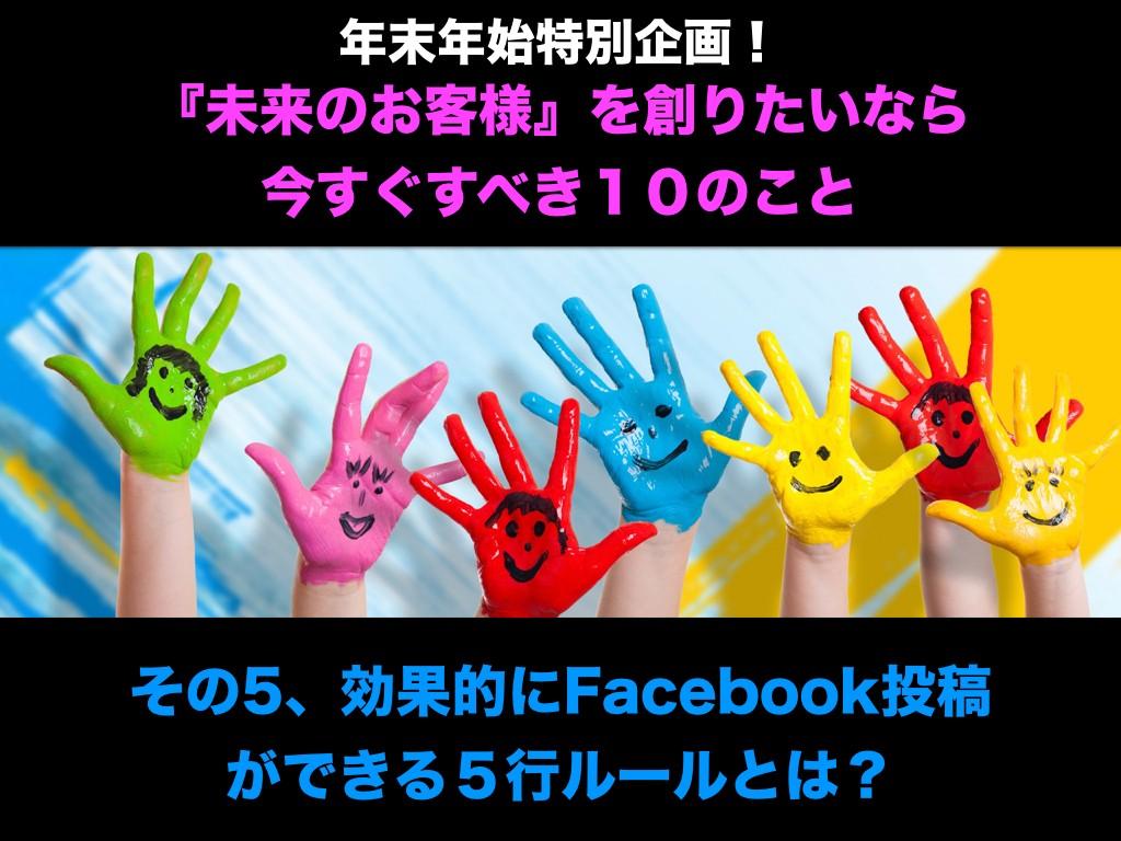 効果的にFacebook投稿ができる5行ルールとは?