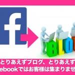 とりあえずブログ、とりあえずFacebookではお客様は集まりません!
