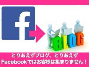 とりあえずブログ、とりあえずFacebookではお客様は集まりません