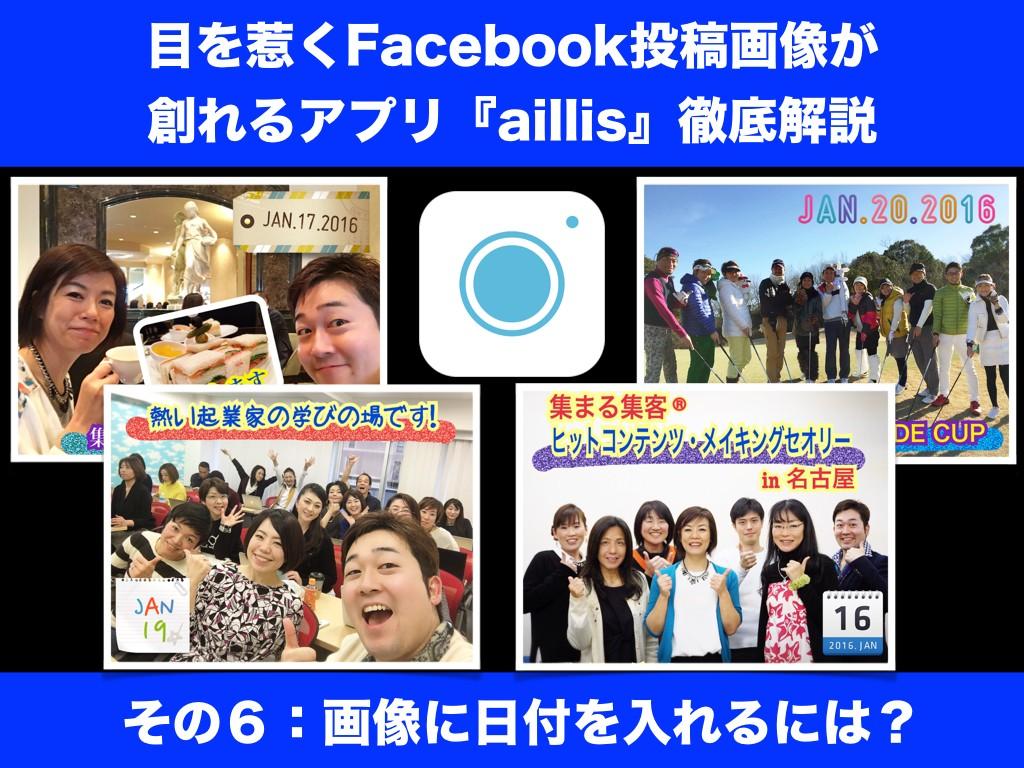 目を惹くFacebook投稿画像が創れるアプリ『aillis』徹底解説その6: 画像に日付を入れるには?