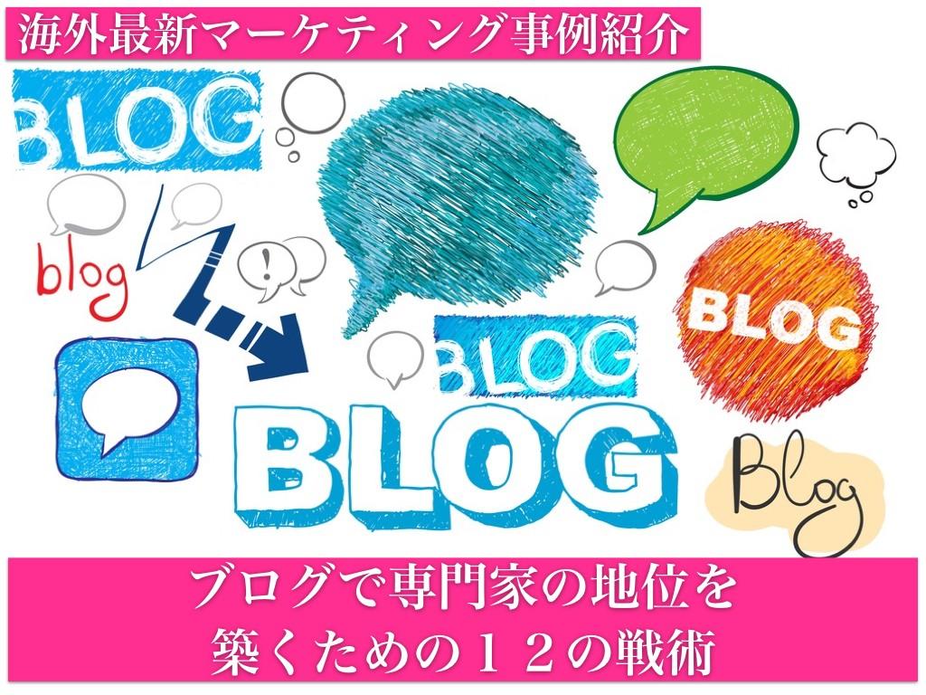 ブログで専門家の地位を築くためのの12の戦術