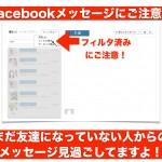Facebookメッセージにご注意! まだ友達になっていない人から のメッセージ見過ごしてますよ!