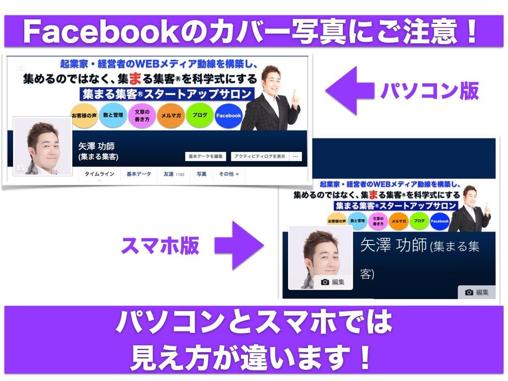 Facebookのカバー写真にご注意!パソコンとスマホでは見え方が違います!