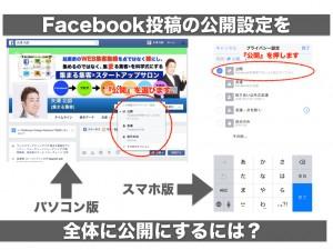 Facebook投稿の公開設定を全体に公開するには?