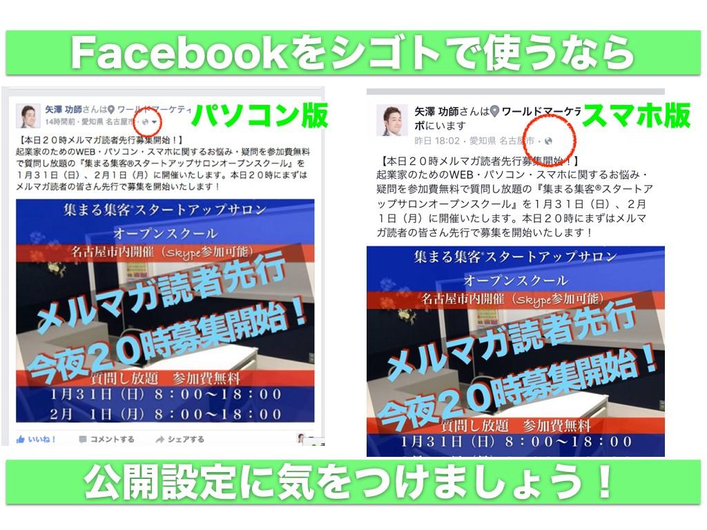 Facebookでは公開設定は『公開』にしましょう!