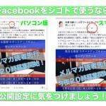 Facebookをシゴトで使うなら、公開設定に気をつけましょう!
