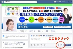 Facebook投稿の公開設定を 全体に公開するには?