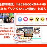 【速報解説】Facebookがいいね!を超えた『リアクション機能』を導入!!