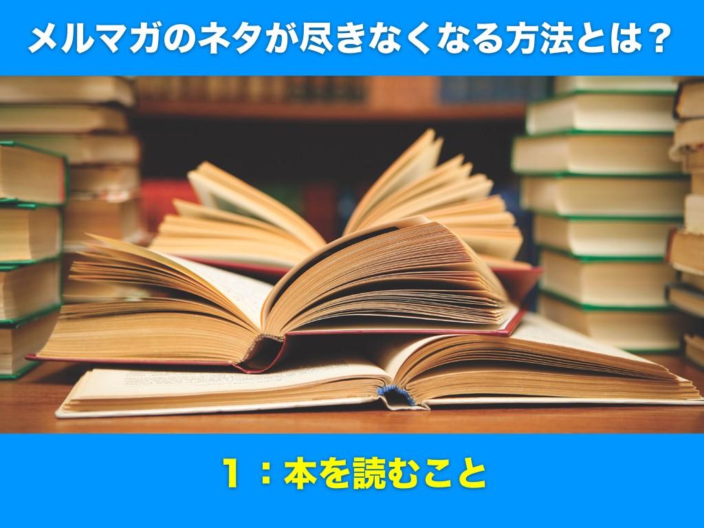 メルマガのネタが 尽きなくなる方法とは? 1、本を読むこと?