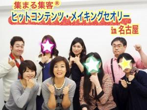 『長瀬葉弓さんの名古屋の集まる集客ファンメイクセミナーに参加して』愛知県 WordPressエンジニア 太田晴信さんにブログでご紹介頂きました!