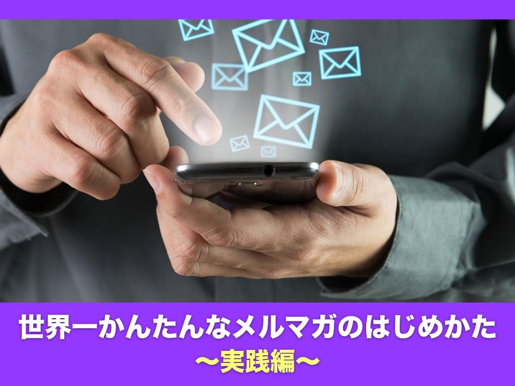 世界一簡単なメルマガのはじめかた 〜実践編〜