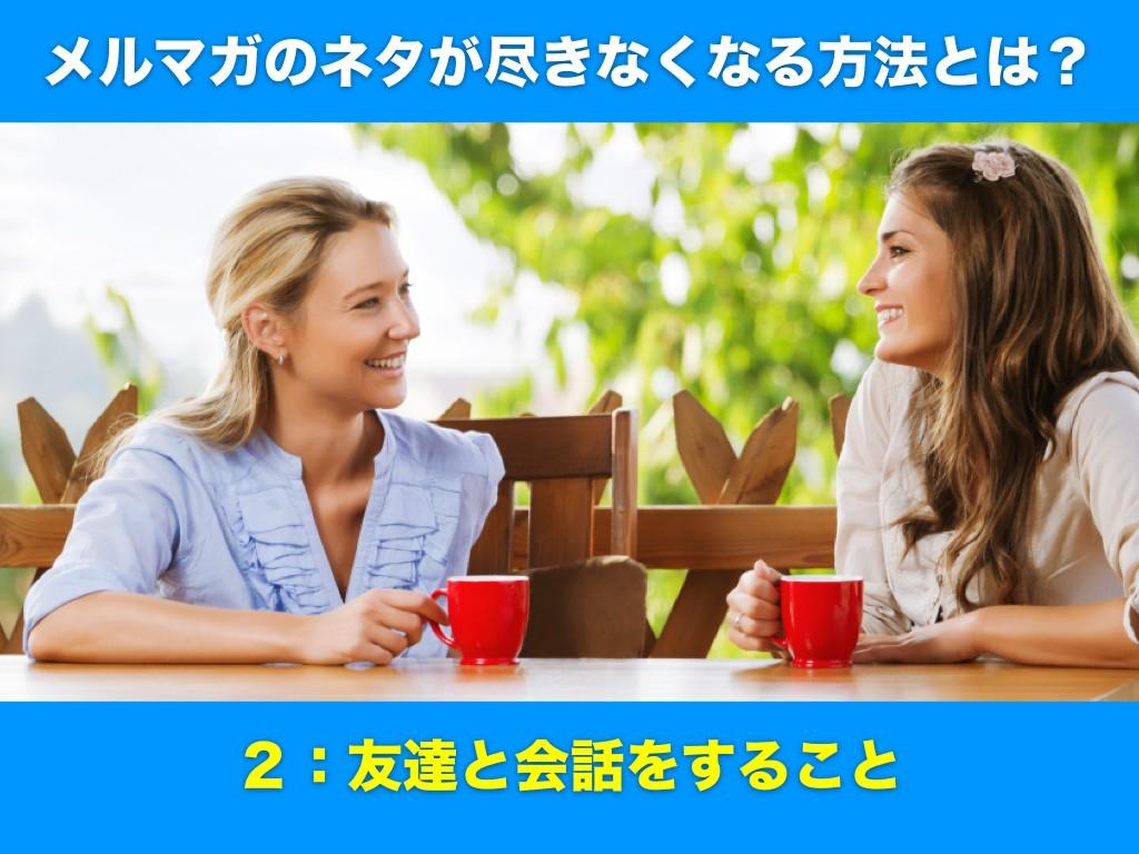 メルマガのネタが尽きなくなる方法とは?:2、友達と会話をすること