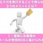 メルマガを発行する利点その1:確実にお客様のメールの受信BOXに届けられる