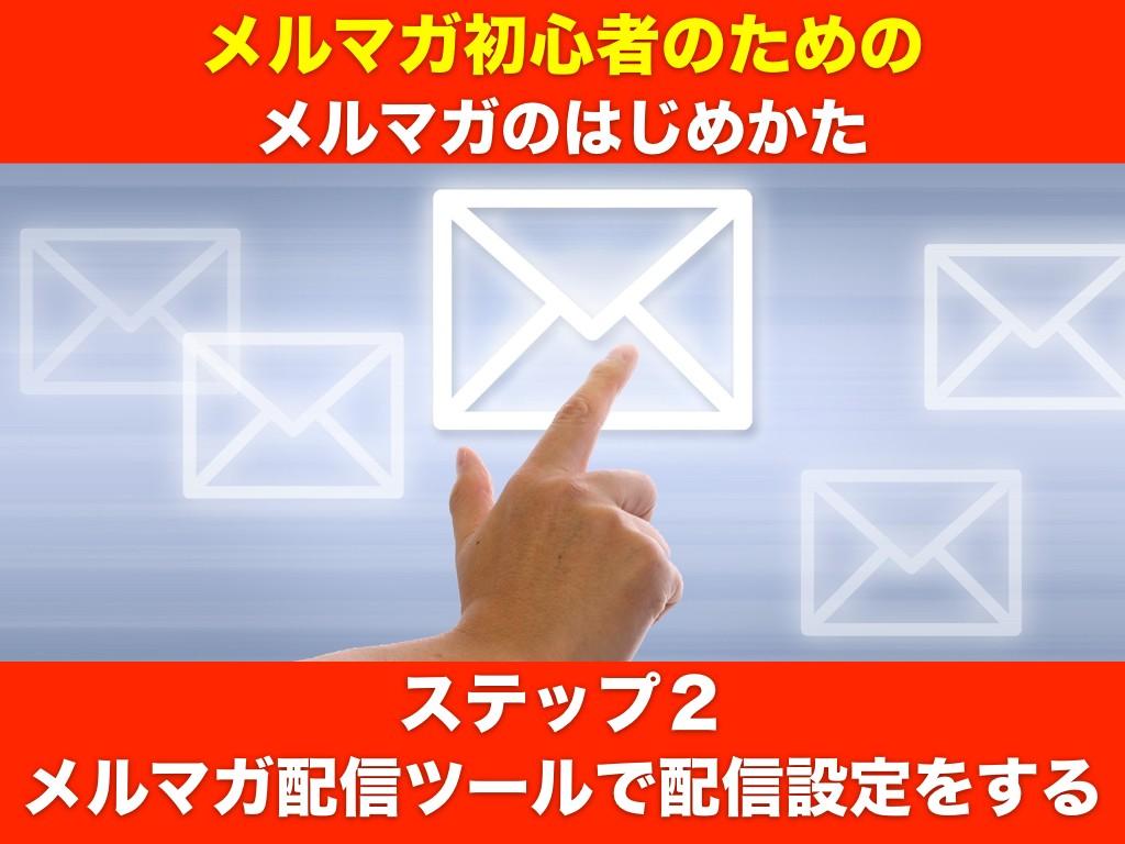 メルマガのはじめかた:ステップ2、メルマガ配信ツールで配信設定をする