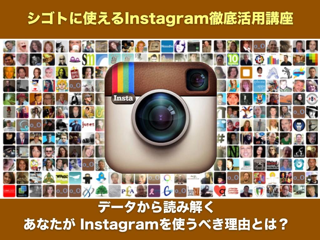データから読み解くあなたが Instagramを使うべき理由とは?