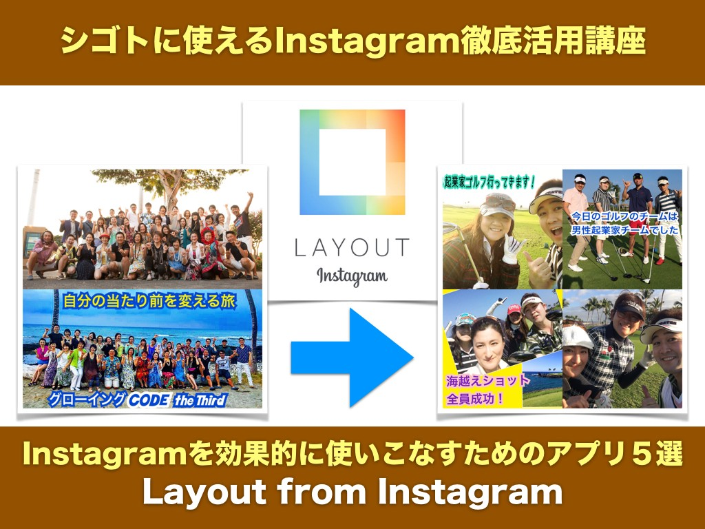 【Instagramを効果的に 使いこなすためのアプリ5選】 Layout from Instagram