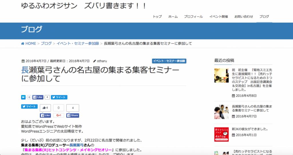 Wordpressエンジニア 太田晴信さん