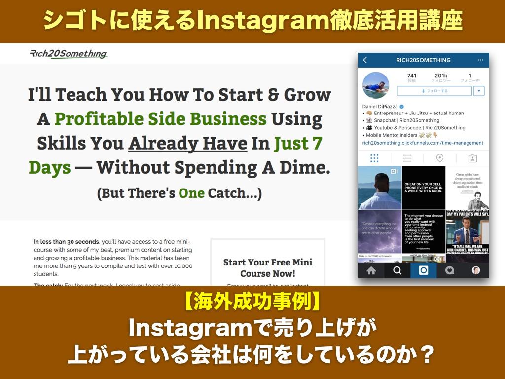 【海外成功事例】Instagramで売り上げが上がっている会社は何をしているのか?