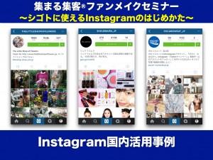 Instagram国内活用事例